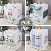 洗衣機防塵罩滾筒洗衣機罩防水防曬西門子海爾通用全自動洗衣機套cp1430【野之旅】