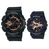 CASIO手錶專賣店 G-SHOCK BABY-G GA-110RG-1A + BA-110RG-1A 情侶對錶