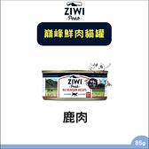 ZIWIPEAK巔峰[經典鮮肉主食貓罐,鹿肉口味,85g,紐西蘭製](單罐)