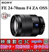 《映像數位》 Sony  FE 24-70mm F4 ZA OSS 標準變焦鏡 【平輸】***