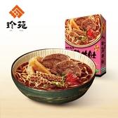 珍苑.紅燒牛筋牛肚牛肉麵(常溫)(530g/份,共2份)﹍愛食網