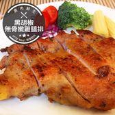 【下殺5折】黑胡椒無骨嫩雞腿排(230g±5%/片)(食肉鮮生)