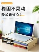 護頸筆記本電腦顯示器屏增高架支架辦公室桌面收納盒鍵盤置物架子YYJ 阿卡娜