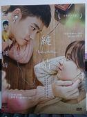 影音專賣店-O10-071-正版DVD*韓片【純情】-金所泫*都暻秀