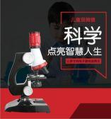 高倍兒童顯微鏡套裝國小生微生物科普玩具1200倍實驗玩具禮物-韓先生
