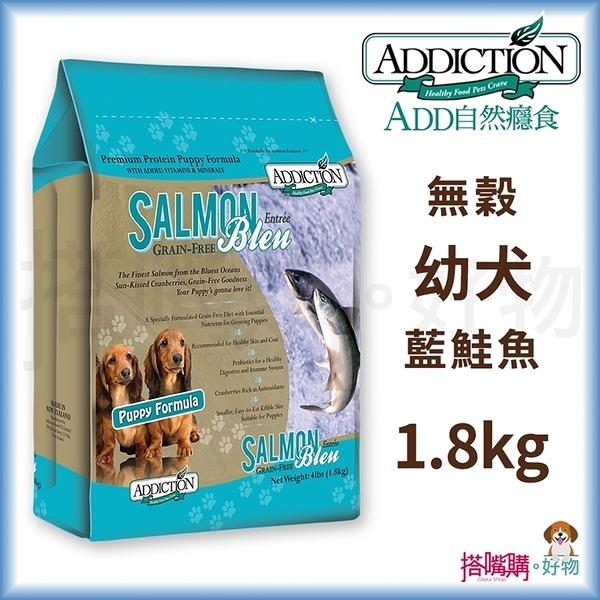 ADD自然癮食『無穀藍鮭魚幼犬寵食』1.8kg【搭嘴購】