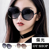 OT SHOP太陽眼鏡‧韓系時尚女星同款大圓框金屬裝飾抗UV400偏光墨鏡‧黑灰色/茶色‧現貨‧U79