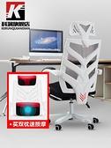 電腦椅簡約辦公椅子可躺升降轉椅休閒老板座椅家用游戲電競椅~  ~