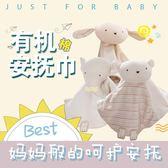 寶寶有機棉安撫巾嬰兒玩偶口水巾0-3-6-12個月新生兒陪睡可入口【全館免運八五折任搶】
