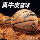 快速出貨 籃球7號籃球純牛皮水泥地室外耐磨軟皮防滑藍球成人比賽專用 YXS  【快速出貨】