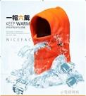 滑雪帽子套頭帽男女冬季戶外防風保暖抓絨帽滑雪護臉護脖帽子【全館免運】
