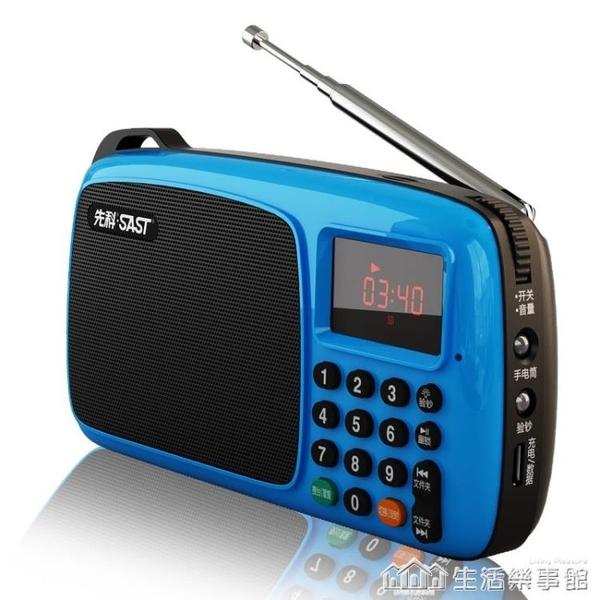 老人老年迷你廣播插卡新款fm便攜式播放器隨身聽半導體可充電 生活樂事館