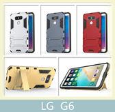 LG G6 盔甲系列 二合一支架 防摔 支架 TPU+PC材質 手機套 防撞 保護套 手機殼 保護殼 背蓋 背殼