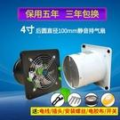 排風扇 臥室靜音排風扇廚房排氣扇衛生間墻4寸窗式換氣換風扇100MM 漫步雲端 免運