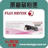 富士全錄 Fuji Xerox 原廠紅色碳粉匣 CT201634