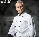 廚師工作服長袖餐飲酒店西餐廳烘焙男女廚師服裝夏季透氣廚師衣服LG-882224
