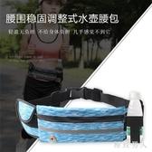 夏季運動手機腰包可帶水男女士ins潮小型輕便跑步輕薄防水超薄 LJ5251【極致男人】