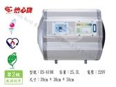 【PK 廚浴 館】高雄怡心牌ES 619H 25 3L 橫掛電能熱水器電熱水器☆ES 619  店面可