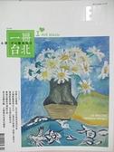 【書寶二手書T4/雜誌期刊_DTT】典藏投資_72期_一冊台北