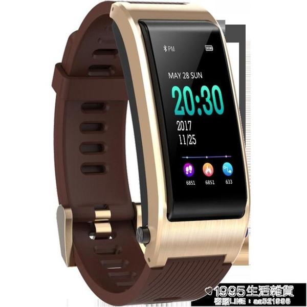 智慧手環 彩屏智慧手環耳機二合一可通話接打電話手腕手錶 1995生活雜貨