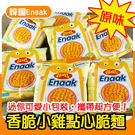 ((現貨))韓國 Enaak 香脆小雞點...