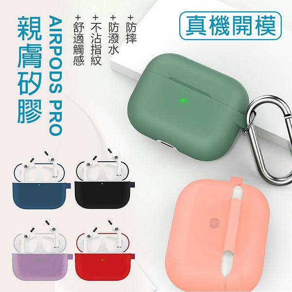AirPods Pro 充電倉 親膚矽膠輕薄保護套+掛勾 充電艙保護套 矽膠防護套 防丟扣 收納盒 收納包