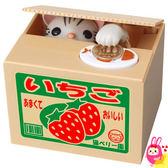 Hamee 日本正版 惡作劇BANK 療癒系 偷錢貓咪 紙箱動物偷錢 存錢筒 儲金箱 (草莓) 376404