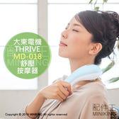 日本代購 空運 大東電機 THRIVE MD-018 手持 舒壓 按摩器 無線 USB充電 頸肩 腰部 敲打