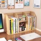 書架 簡易書架桌上學生用兒童辦公桌宿舍小書柜書桌收納置物架桌面簡約TW【快速出貨八折下殺】