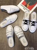 網紅半拖鞋女夏2020新款韓版學生平底包頭涼拖時尚外穿厚底小白鞋 依凡卡時尚