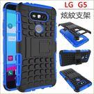 輪胎紋 LG G5 手機殼 防摔 手機套 LG g5 保護殼保護套 防摔 防震 懶人支架 背殼 G5 矽膠套