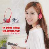i2 艾思奎BomBom 頭戴式耳機