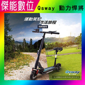 Qiewa Qsway 動力悍將 電動滑板車 可折疊 滑板車 代步工具 電動車 全新公司貨