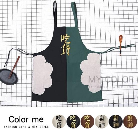 圍裙 圍兜 防水圍裙 掛脖 繪畫 料理 烘焙 廚神吃貨圍裙圍裙(可擦手)【Q133】color me 旗艦店