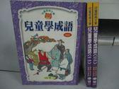 【書寶二手書T8/少年童書_IBK】兒童學成語_1~3冊合售