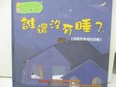 【書寶二手書T1/少年童書_DWX】誰還沒有睡_李想作; 黃健琪改寫