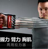 彈簧拉力器擴胸器男士健身器材家用多功能拉簧臂力器鍛煉訓練胸肌 法布蕾輕時尚igo