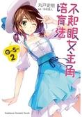不起眼女主角培育法Girls Side(2)