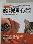 【書寶二手書T1/寵物_JV3】寵物通心術62個通心術練習大公開_瑪塔.威廉斯