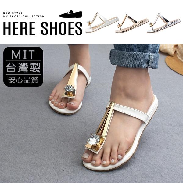 [Here Shoes]MIT台灣製 2cm涼鞋 氣質百搭T字寶石 皮革平底圓頭涼拖鞋-KNG819