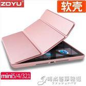 平板殼iPadmini4保護套mini2蘋果7.9英寸平板電腦殼iPadmini5全包硅膠A1489防摔 時尚芭莎