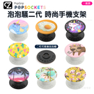 PopSockets 泡泡騷二代 Pop...