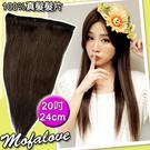 魔髮樂 真髮髮片 20吋24CM四扣 髮量增多 可吹染燙!髮片接髮