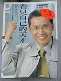 【書寶二手書T4/傳記_JNL】看見自己的天才_盧蘇偉