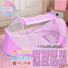 【樂邦】可攜式寶寶蚊帳組-冰絲涼蓆+枕+蚊帳 可折疊 防蚊 防蟲 收納 嬰兒蚊帳