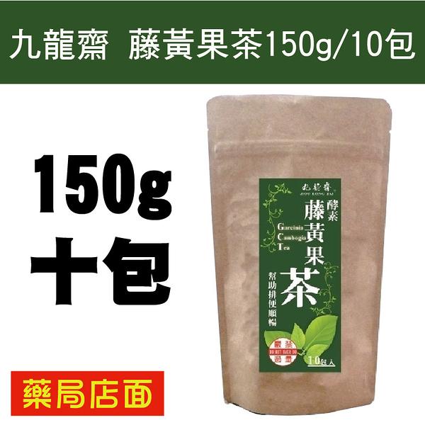 九龍齋 藤黃果茶150g/10包 元氣健康館