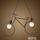 吊燈 北歐美式創意個性自行車吊燈咖啡廳藝術餐廳兒童房走廊過道臥室燈 MKS韓菲兒