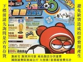 二手書博民逛書店電腦遊戲攻略罕見2006年7月號 一月雙刊Y340137