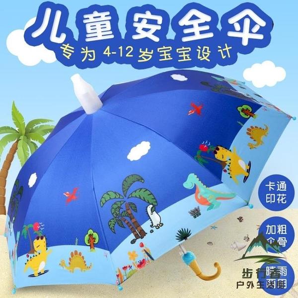 兒童雨傘雨具幼稚園上學直立傘全自動長柄小傘【步行者戶外生活館】