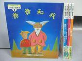 【書寶二手書T7/少年童書_PFJ】爺爺和我_沙堆大探險_淺藍色的西瓜等_共5本合售